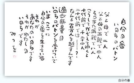 相田みつを.jpg